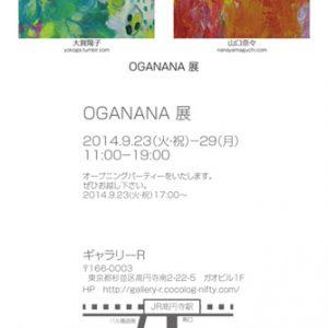 OGANANA展