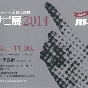 武蔵野美術大学校友会 第2回山梨支部展 ムサビ展2014