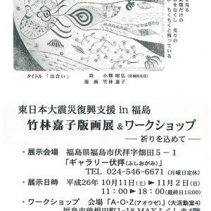 東日本大震災復興支援 in 福島 竹林嘉子版画展&ワークショップ -祈りを込めて-