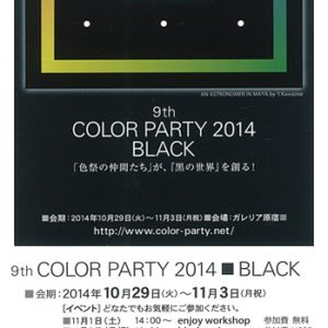 9th COLOR PARTY 2014 BLACK