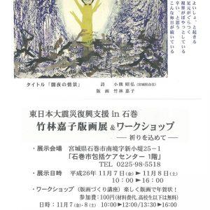 東日本大震災復興支援 in 石巻 竹林嘉子版画展&ワークショップ -祈りを込めて-