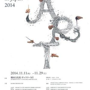 韓国人留学生による現代アート展 Challenge Art in Japan 2014