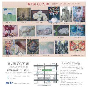 第7回CC'S展(武蔵野美術大学卒業生展)