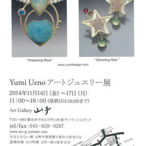 Yumi Ueno アートジュエリー展