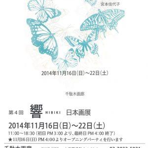 第4回響 HIBIKI 日本画展