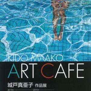 城戸真亜子 作品展 ART CAFE