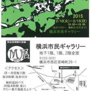 M展2015(武蔵野美術大学出身作家による)