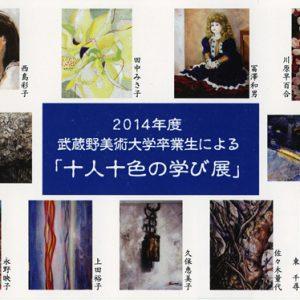 武蔵野美術大学卒業生による「十人十色の学び展」