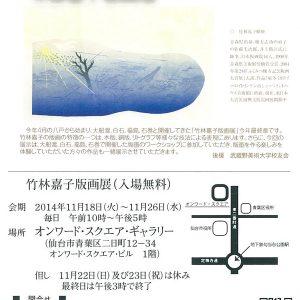 東日本大震災復興支援 in 仙台 竹林嘉子版画展 -祈りを込めて-