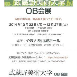 武蔵野美術大学OB会展
