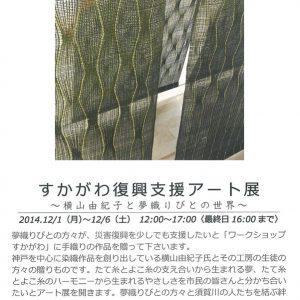 すかがわ復興支援アート展 ~横山由紀子と夢織りびとの世界~