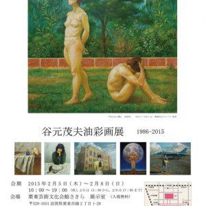 谷元茂夫油彩画展 1986-2015