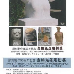 彫刻制作55周年記念 吉田光正彫刻展