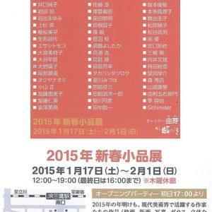 2015年新春小品展