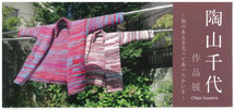 陶山千代作品展~脂のある羊毛ってあったかいネ~