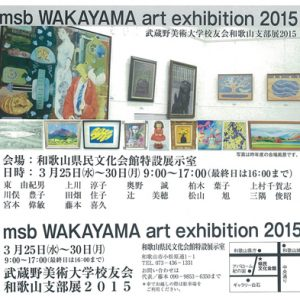 武蔵野美術大学校友会和歌山支部展2015
