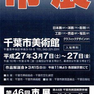 第46回千葉市民美術展覧会(市展)
