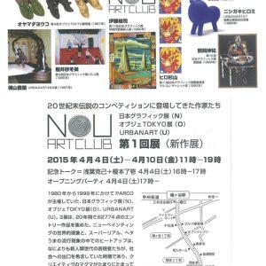 NOU ARTCLUB 第1回展(新作展)
