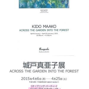 城戸真亜子展 ACROSS THE GARDEN INTO THE FOREST