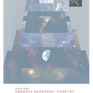 平成26年度 武蔵野美術大学 造形学部卒業制作・大学院修了制作 優秀作品展