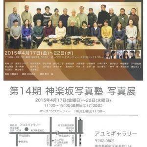 第14期 神楽坂写真塾 写真展