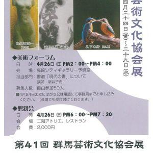第41回群馬芸術文化協会展