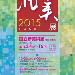 2015汎美展