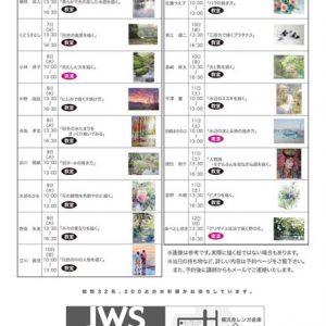 第5回JWS 日本透明水彩会展