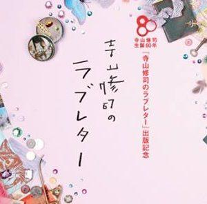 「寺山修司のラブレター」展 トークショー 穂村 弘×榎本了壱