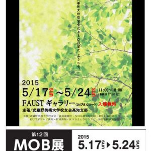 第12回MOB展 THE ART EXHIBITION 2015 ~ART SESSION~