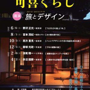「旅とデザイン」可喜庵  連続講演企画                             野沢正光さん「たびたびの旅」と「本」