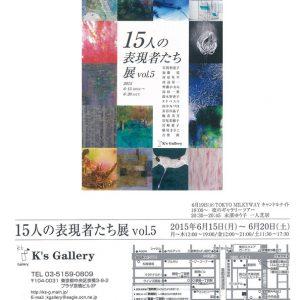 15人の表現者たち展 vol.5