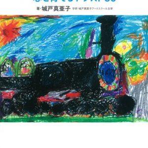 「子どもはアーティスト 心を育てるアシスト50」