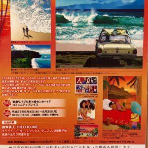 海とビーチのHAWAII展-茅ヶ崎・ホノルル姉妹都市協定締結から初めての夏-