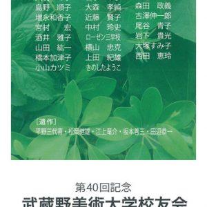 第40回記念武蔵野美術大学校友会熊本支部展
