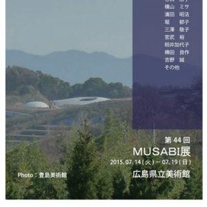 武蔵野美術大学校友会広島支部 第44回MUSABI展
