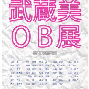 武蔵野美術大学校友会岐阜支部 第6回武蔵美OB展2015