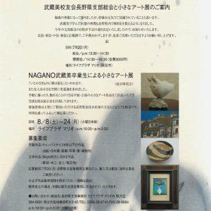 NAGANO武蔵美卒業生による小さなアート展(長野支部)