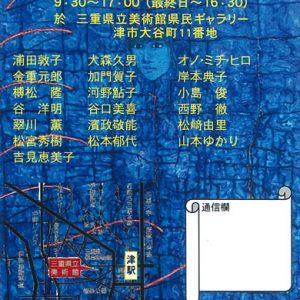 第32回武蔵野美術大学校友会三重支部展「び・SAM展」