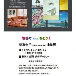 菅家令子(洋画家、創作写真家)油絵展