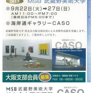 武蔵野美術大学校友会大阪支部展