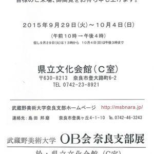 2015武蔵野美術大学OB会奈良支部展