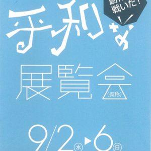平和な展覧会(秋田支部)