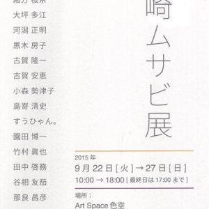 第41回宮崎ムサビ展(宮崎支部)