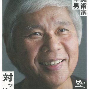 堀尾幸男「対(ツイ)」