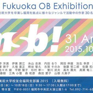 ムサビ Fukuoka OB Exhibition 2015(第17回武蔵野美術大学校友会福岡支部展)