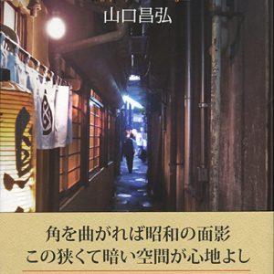 「東京路地裏横丁」