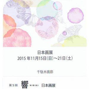 響-日本画展-