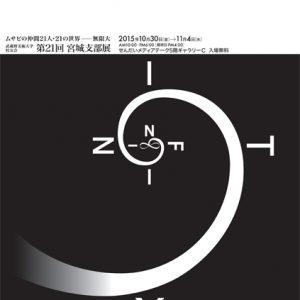 武蔵野美術大学校友会 第21回宮城支部展 ムサビの仲間21人・21の世界-無限大