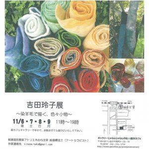 吉田玲子展~染羊毛で描く、色々小物~